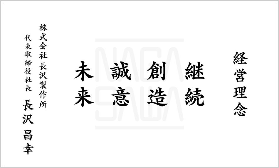 経営理念 継続 創造 誠意 未来 株式会社長沢製作所 代表取締役社長 長沢 昌幸