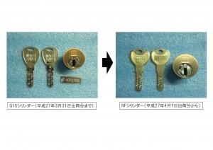 装飾玄関錠『古代取替錠シリーズ』の仕様変更について