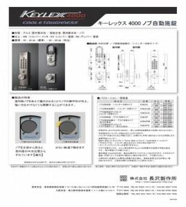 キーレックス4000プライム ノブ仕様発売!