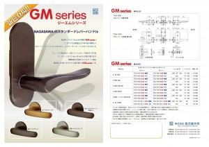 室内用レバーハンドル『GMシリーズ』にMU色が追加になりました