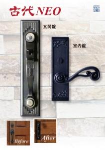 装飾錠『古代NEO』3月20日発売のご案内