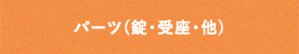パーツ(錠・受座・他)