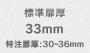 標準扉厚:33mm(特注扉厚 30mm/36mm)