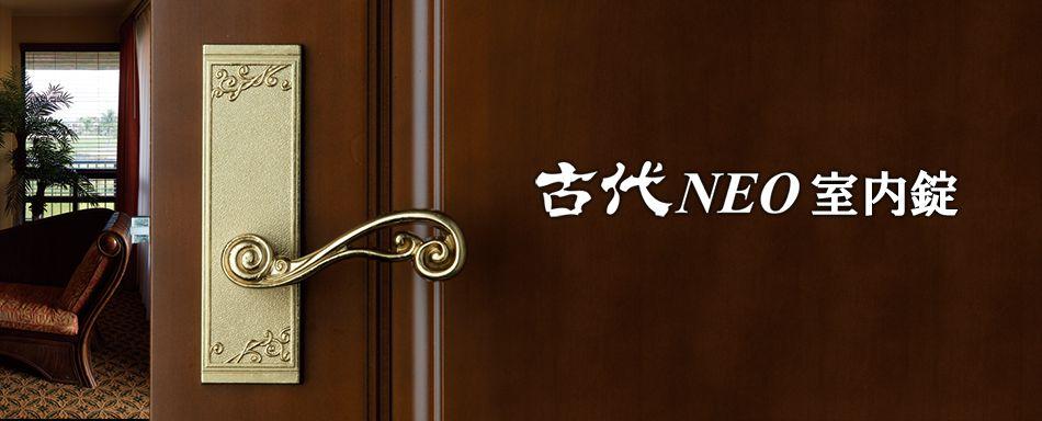 古代NEO 室内錠