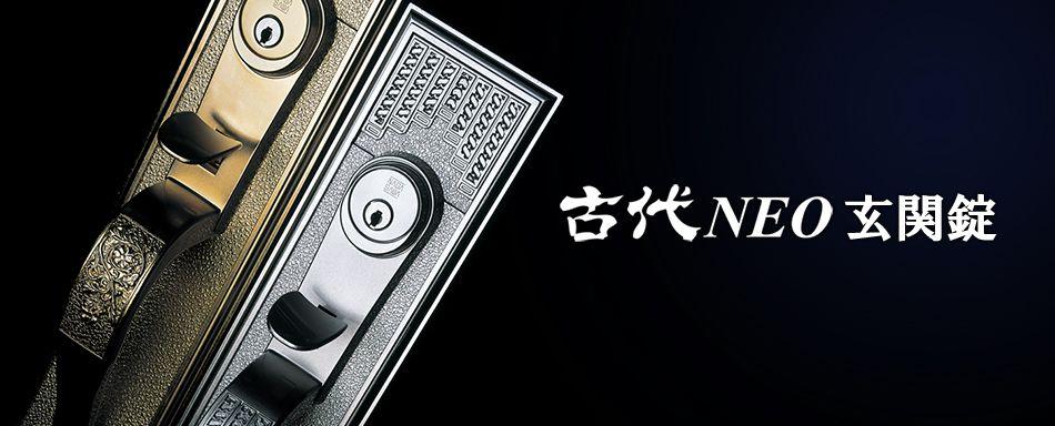 古代NEO玄関錠